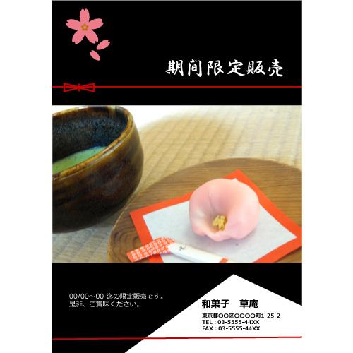 ポスター(おすすめメニュー・和菓子店)(A3・タテ)