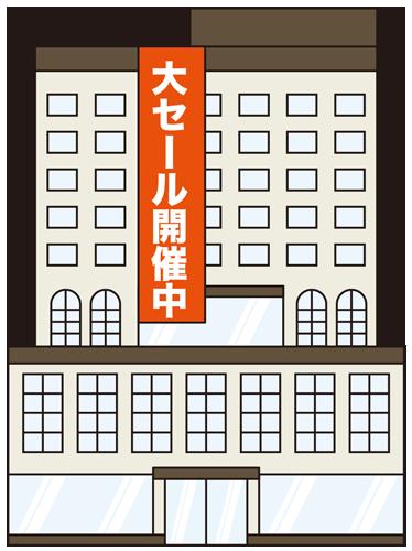デパート(百貨店)