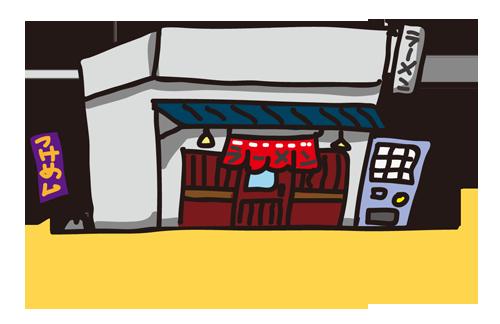 店舗(ラーメン店)