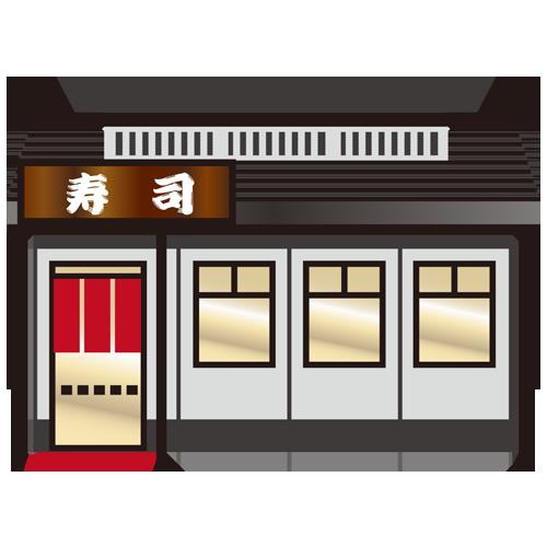 店舗(寿司店)