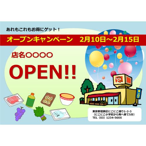 ポスター(オープン)(A3・ヨコ)