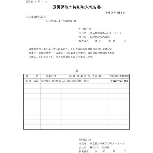 労災保険特別加入報告書(A4・タテ)