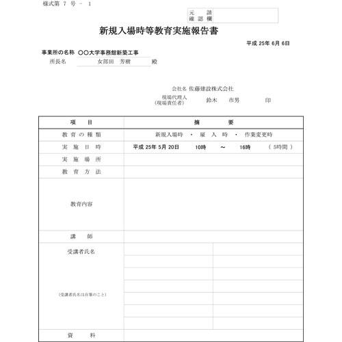 教育実施報告書(A4・タテ)