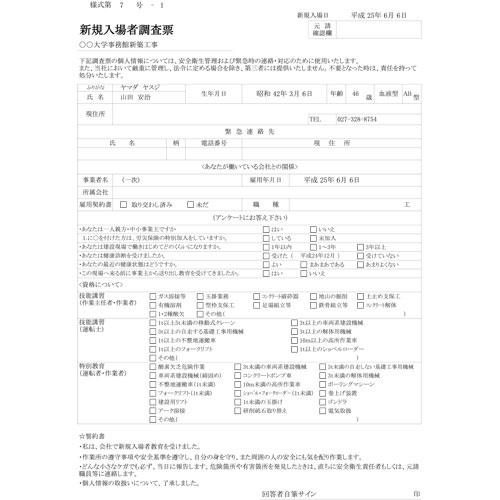 新規入場者調査票(A4・タテ)
