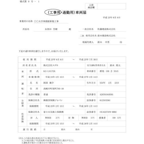 工事(通勤)用車両届(A4・タテ)
