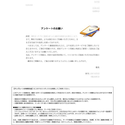 アンケート依頼状(A4・タテ)