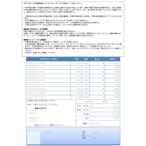 作業指示書(A4・タテ)