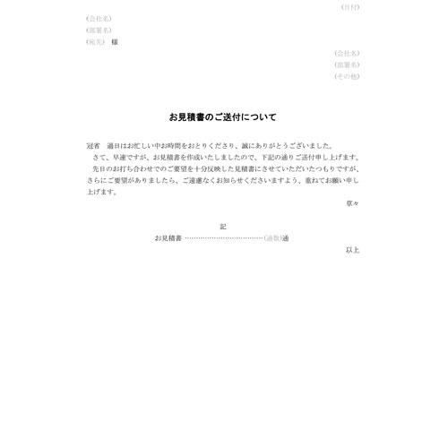 書類送付状(A4・タテ)