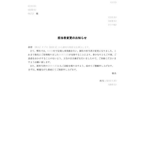 人事変更のお知らせ(A4・タテ)