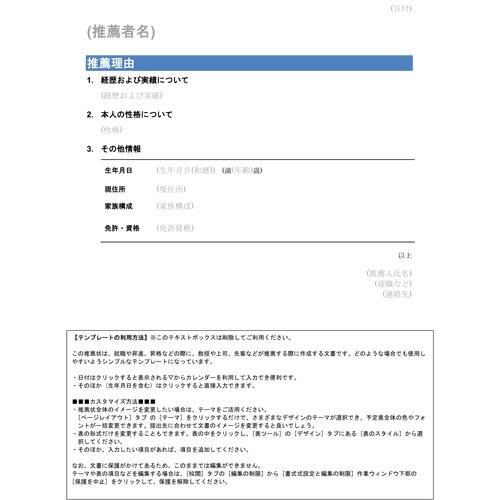 推薦状(A4・タテ)