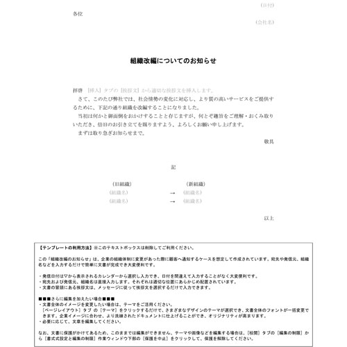 組織改編のお知らせ(A4・タテ)