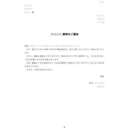着荷通知書(A4・タテ)