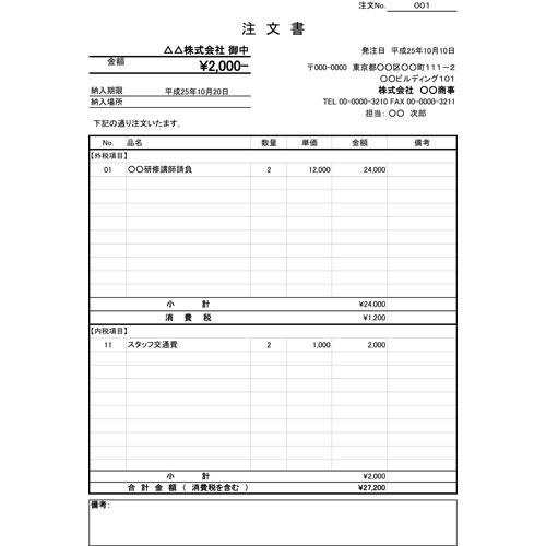 注文・注文請書_(A4縦・内外税混在)(A4・タテ)