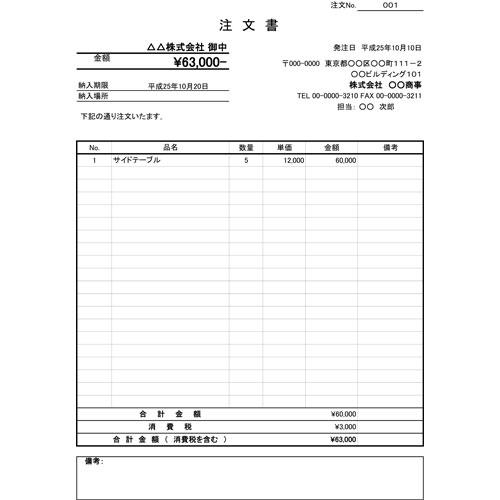 注文・注文請書_(A4縦・外税)(A4・タテ)