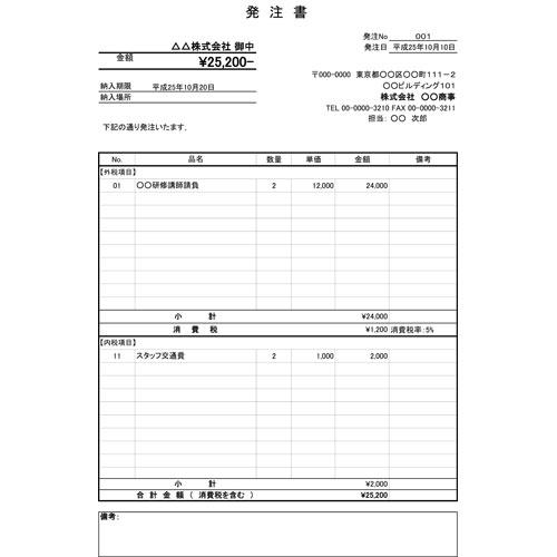 発注書_(A4縦・内外税混在)(A4・タテ)