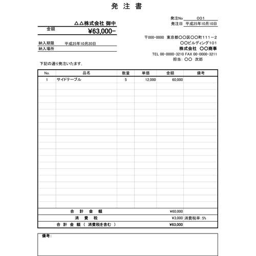 発注書_(A4縦・外税)(A4・タテ)