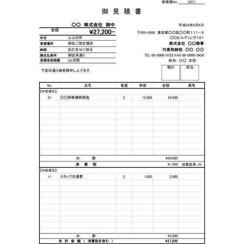 見積書_(A4縦・内外税混在・手入力)(A4・タテ)