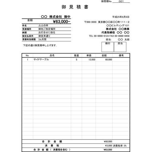 見積書_(A4縦・外税・手入力・粗利計算付)(A4・タテ)