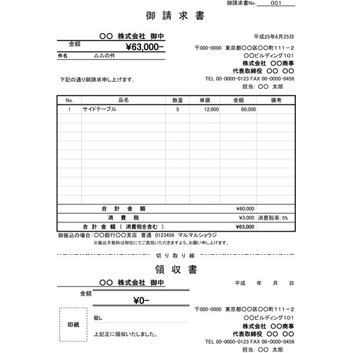 請求書・領収書_(A4縦・切取り線付)(A4・タテ)