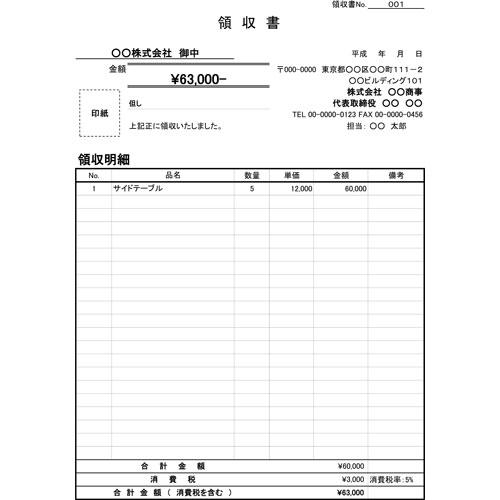 領収明細書_(A4縦)(A4・タテ)