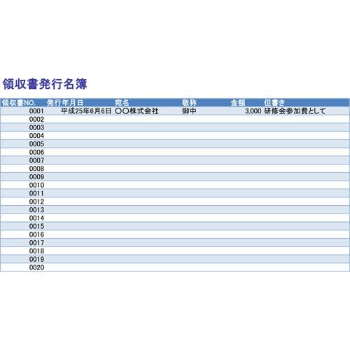 領収書_(A4縦・20件・切取り線付)(A4・タテ)