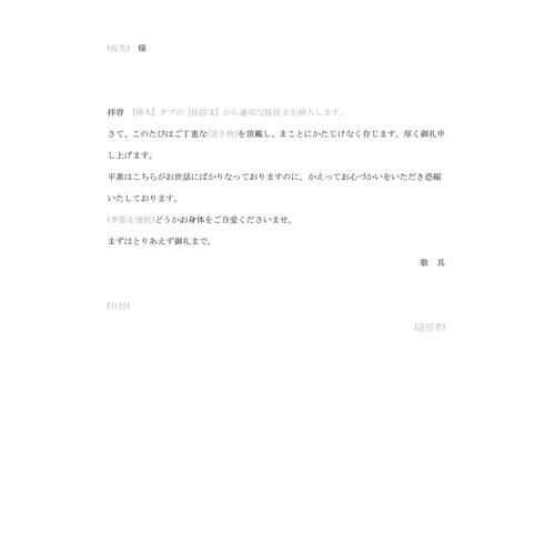 お中元・お歳暮・その他お礼状(A4,ハガキタテ・ヨコ)