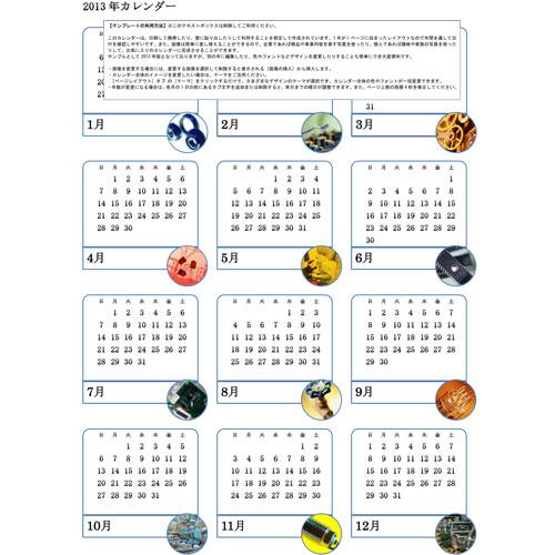 年間カレンダー(A4×1ページ)(A4・タテ)