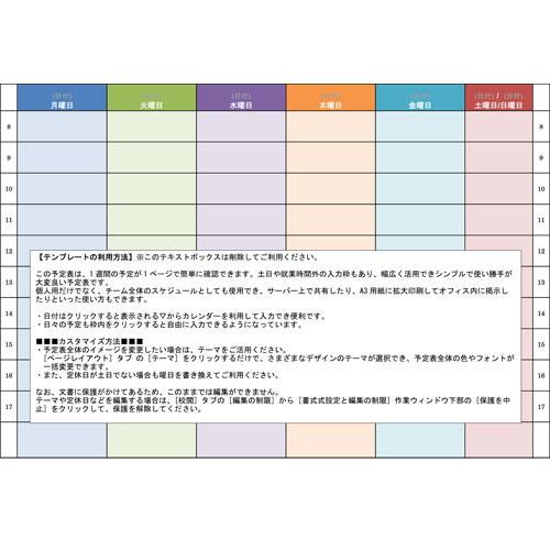 週間予定表(A4×1ページ)(A4・ヨコ)