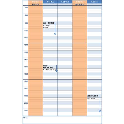 スケジュール管理(週間スケジュール)(A4・タテ)