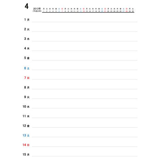 スケジュール管理(A4・2ページ×12か月)(A4・タテ)