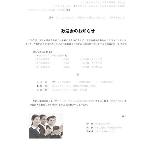 〇〇会お知らせ_1(A4・タテ)