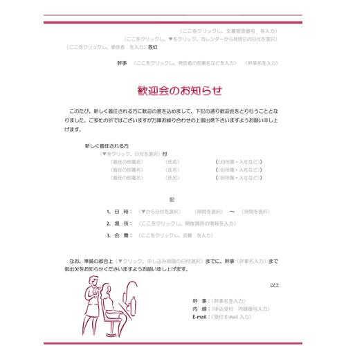 〇〇会お知らせ_2(A4・タテ)
