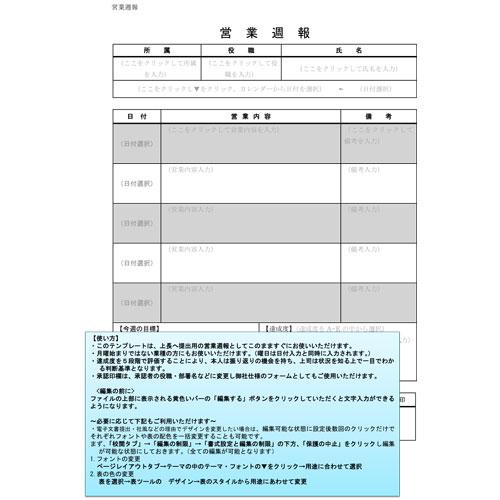 営業週報(A4・タテ)