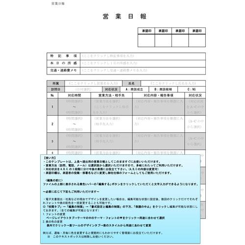 営業日報(A4・タテ)