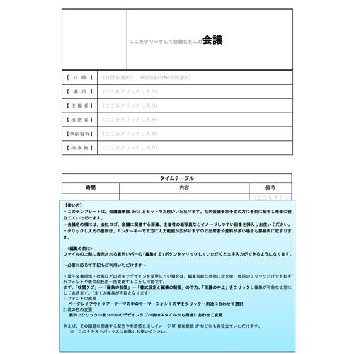 会議議事録(表紙)(A4・タテ)