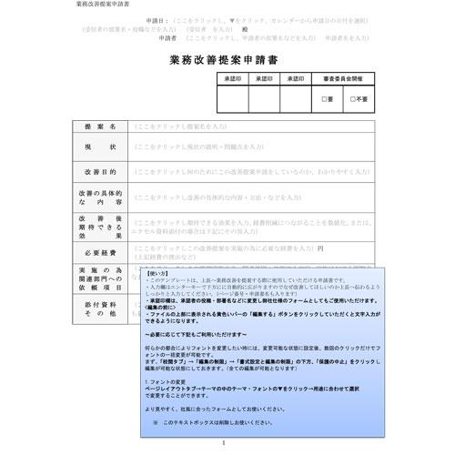 業務改善提案申請書(A4・タテ)