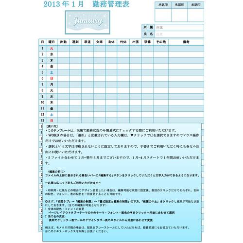 勤務管理表(201301-03)(A4・タテ)