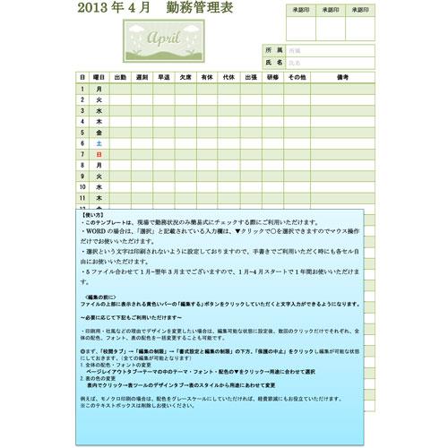 勤務管理表(201304-06)(A4・タテ)