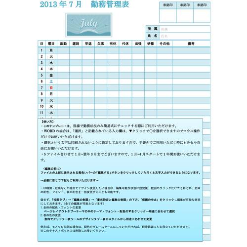 勤務管理表(201307-09)(A4・タテ)