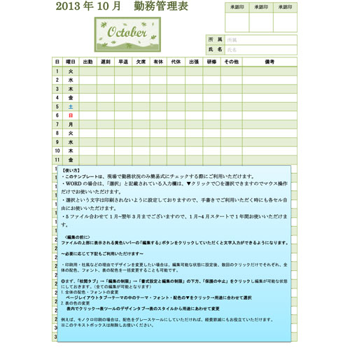 勤務管理表(201310-12)(A4・タテ)