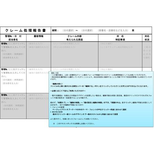 クレーム処理報告書(A4・ヨコ)