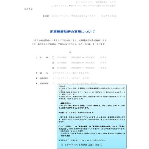 健康診断お知らせ(A4・タテ)