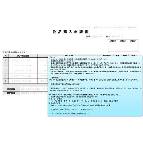 物品購入申請書(A4・ヨコ)