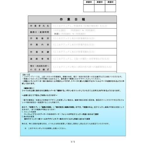 作業日報(A4・タテ)