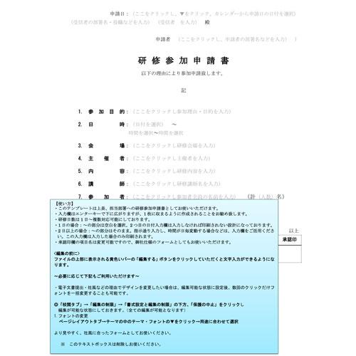 研修参加申請書(A4・タテ)