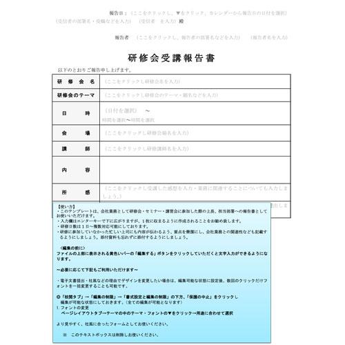 受講報告書(A4・タテ)