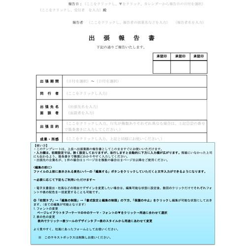 出張報告書(A4・タテ)