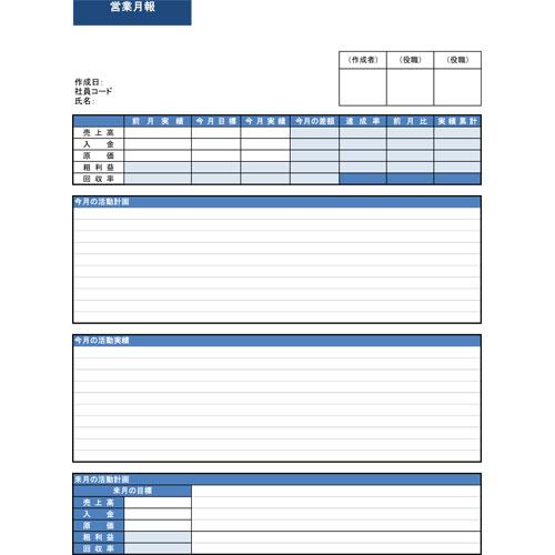 営業月報(A4・タテ)