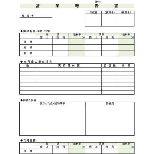 営業報告書(A4・タテ)