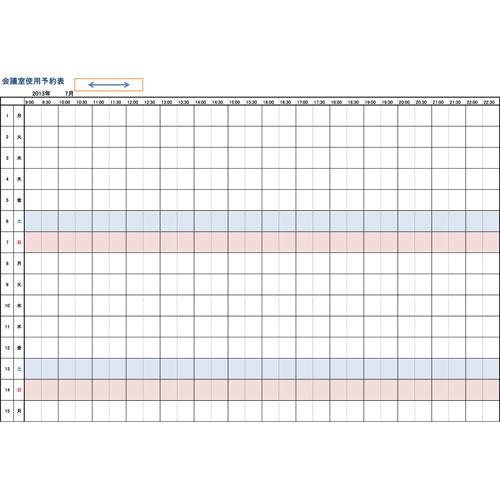 会議室使用予約表(A4・ヨコ)
